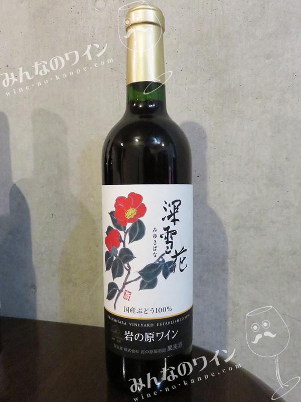 岩の原ワイン・深雪花・赤