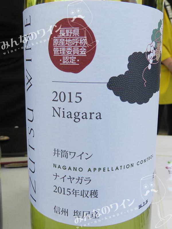 NAC・ナイヤガラ・2015