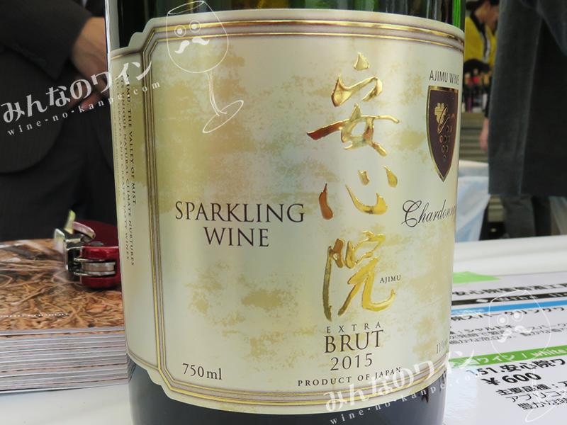 安心院・スパークリングワイン・2015