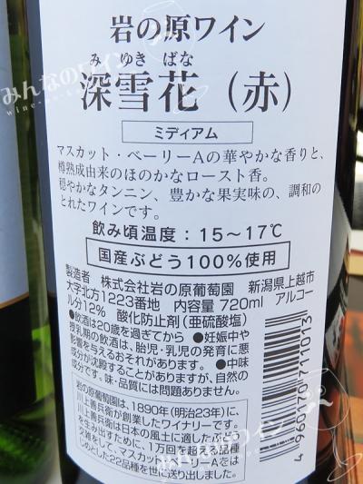 岩の原ワイン深雪花赤