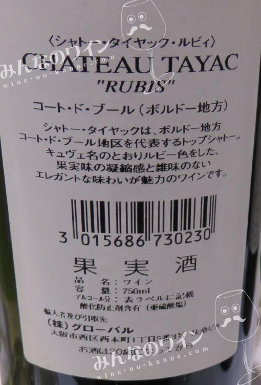 シャトー・タイヤック・キュヴェ・ルビィ・A.C.コート・ド・ブール・2013