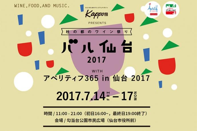 海の日はワインと食の祭典!「杜の都のワイン祭り バル仙台2017」