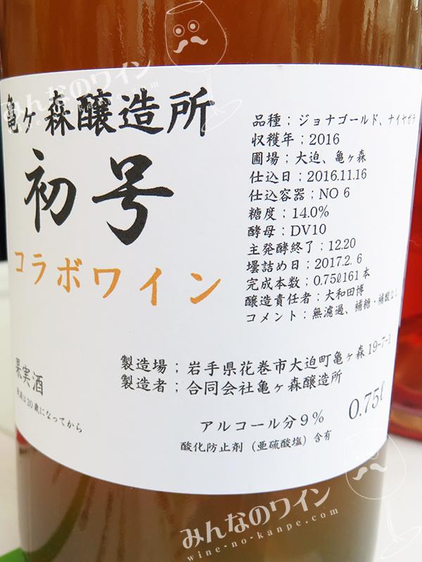 初号コラボワイン・2016