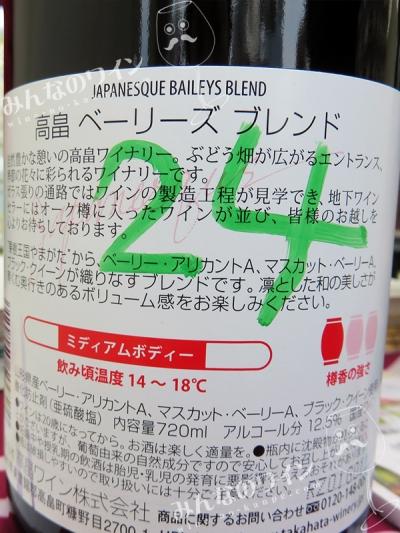 高畠ジャパネスクベーリーズブレンド2015