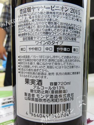 豊富畑ヤマソービニオン2015