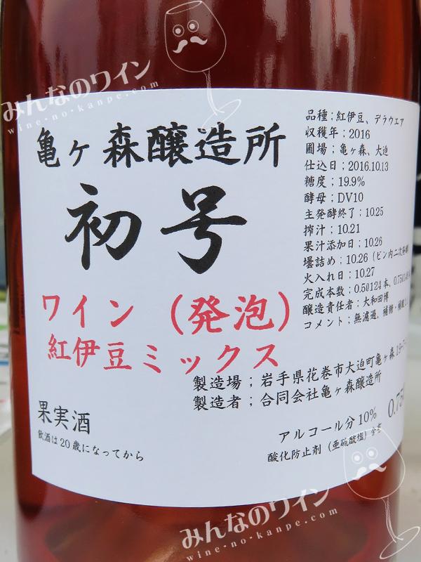 初号ワイン・紅伊豆ミックス(発泡)・2016