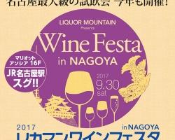 約800種類が無料で試飲できる!「2017リカマンワインフェスタin NAGOYA」開催決定!