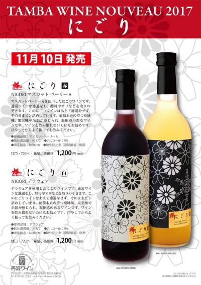 京都・丹波産ワインヌーヴォー!2017秋発売