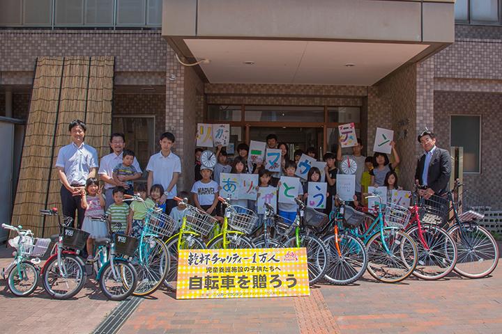 児童養護養護施設に123台の自転車を寄贈!「乾杯チャリティー1万人」結果報告