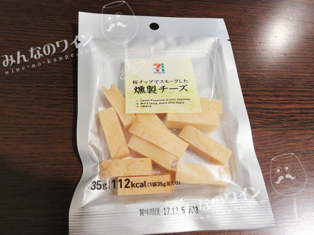 セブンイレブンおつまみ「プレミアム 燻製チーズ」