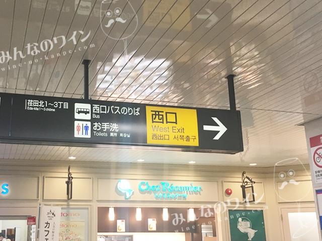 江田駅 西口