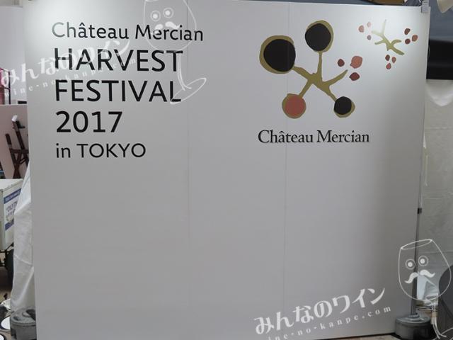 シャトー・メルシャン ハーベスト・フェスティバル 2017 in TOKYO