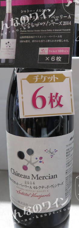 シャトー・メルシャン・穂坂マスカット・ベーリーA・セレクテッド・ヴィンヤーズ・2014