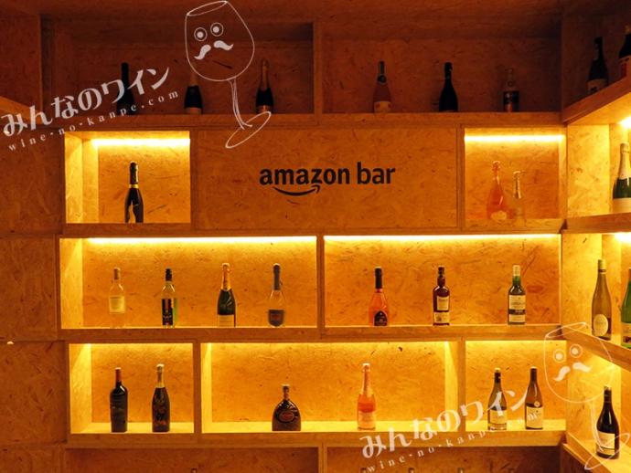 まるでお酒の図書館!Amazonならではの品揃えとサービスを体感できる期間限定バー『Amazon Bar』