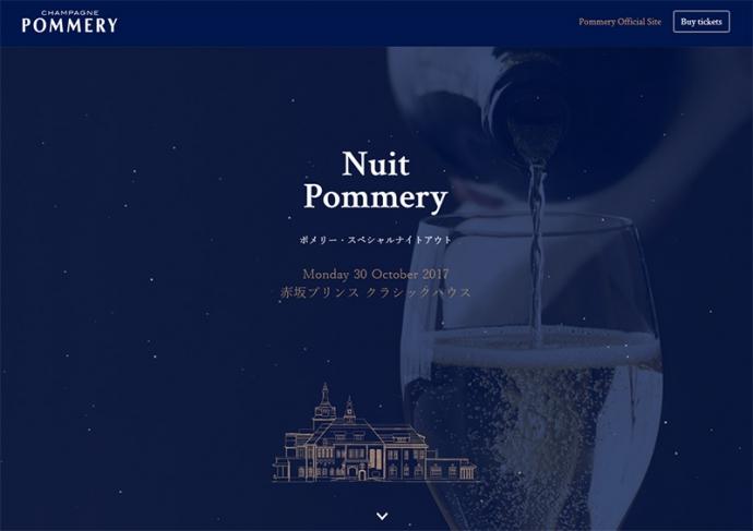 シャンパーニュ、スパークリングワインのコンクール「ポメリー・ソムリエコンクール 2017」、ポメリーの世界を味わい尽くす「NUIT POMMERY ポメリー・スペシャルナイトアウト」同時開催