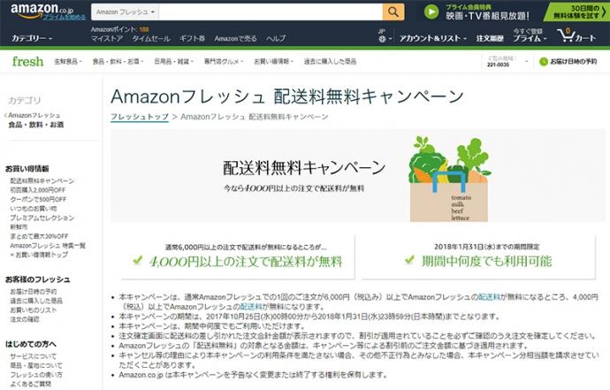 Amazon フレッシュでお得にワインを♪「4,000円(税込)以上の注文で配送料無料キャンペーン」