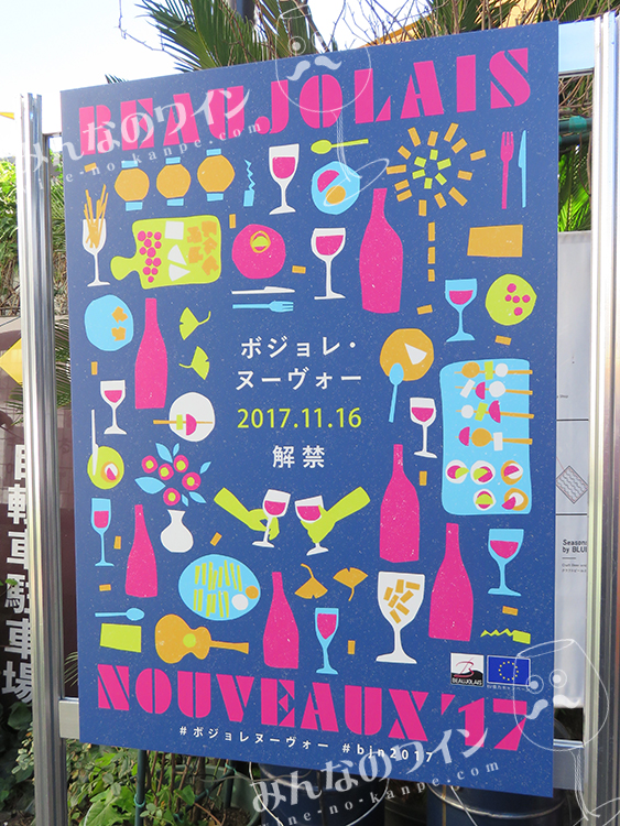 BEAUJOLAIS MATSURI(ボジョレ祭り)