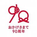 成城石井90周年
