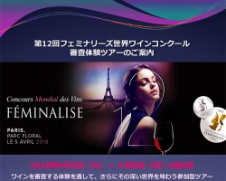 フェミナリーズ世界ワインコンクール