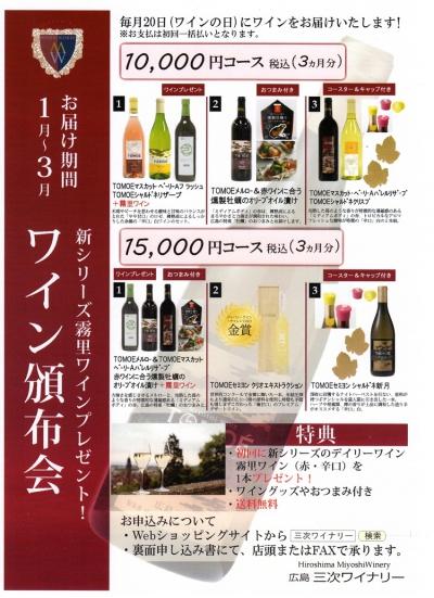 広島名産のおつまみやプレゼントも楽しめるワイン定期便!広島三次ワイナリー『ワイン頒布会』
