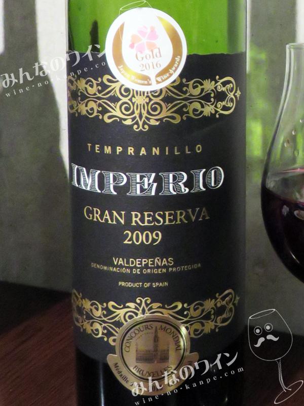 インペリオ・グラン・レゼルヴァ・2009