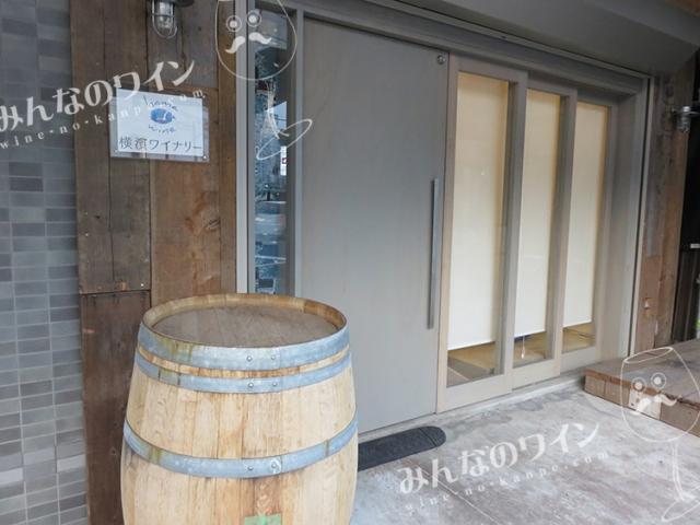 横濱ワイナリー醸造所
