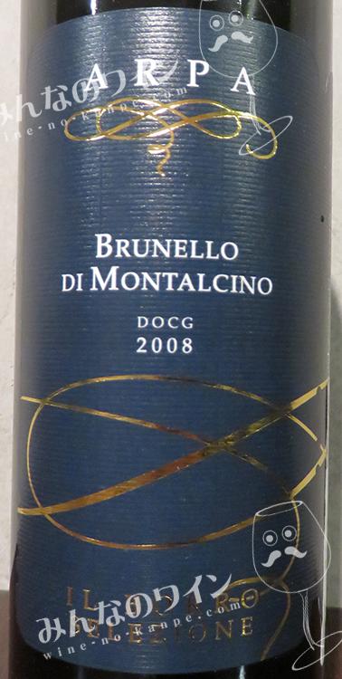 アルパ・ブルネッロ・ディ・モンタルチーノ・2008