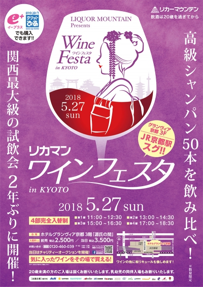 【5月27日(日)開催】約800種類が試飲できる!『2018 リカマンワインフェスタ in KYOTO』
