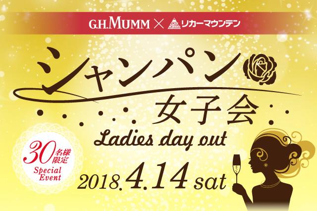 【4月14日(土)】『シャンパン女子会』でセレブなひと時を♪メゾン マム&リカマンイベント