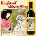 元祖ファンタジー少女漫画×ワイン!中山星香『妖精国の騎士』ワイン発売中