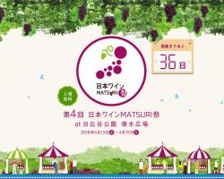 北海道から大分県まで56ワイナリーが出展!第4回『日本ワインMATSURI祭』開催