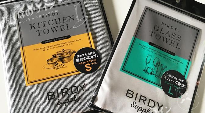 """ワイングラスを""""ミクロの力""""で磨きあげる!『Birdy グラスタオル』『Birdy キッチンタオル』"""