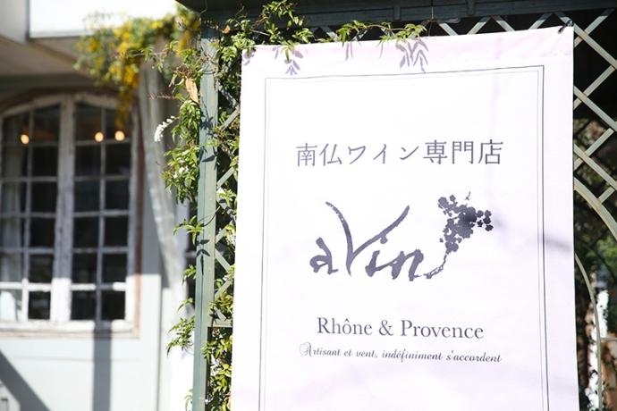 南仏ワイン専門店aVin