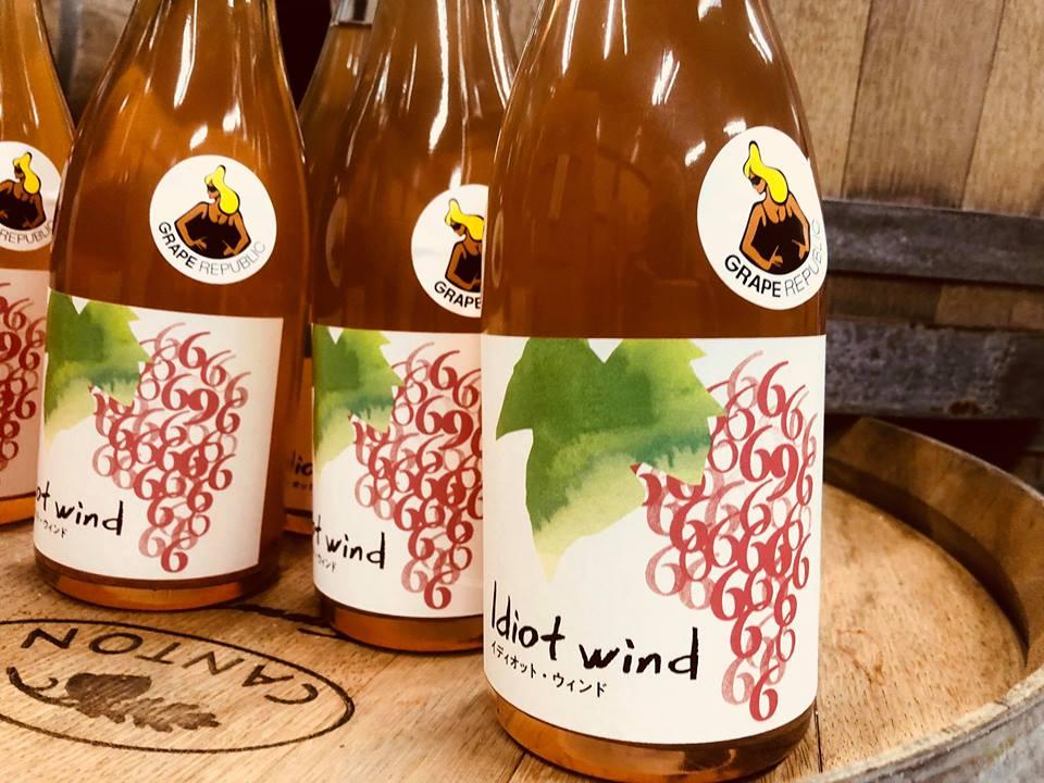 現存最古の日本酒酵母で醸したワイン「イディオット・ウィンド」