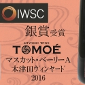 【6/30発売】TOMOEシリーズ注目の新ヴィンテージ事前予約受付中