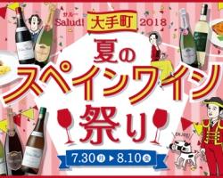 【7/30~8/10】ワイン&フードをお得に楽しめる『Salud! 大手町 2018 夏のスペインワイン祭り』