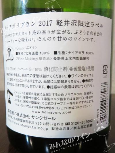 サンクゼールナイアガラブラン2017軽井沢限定ラベル