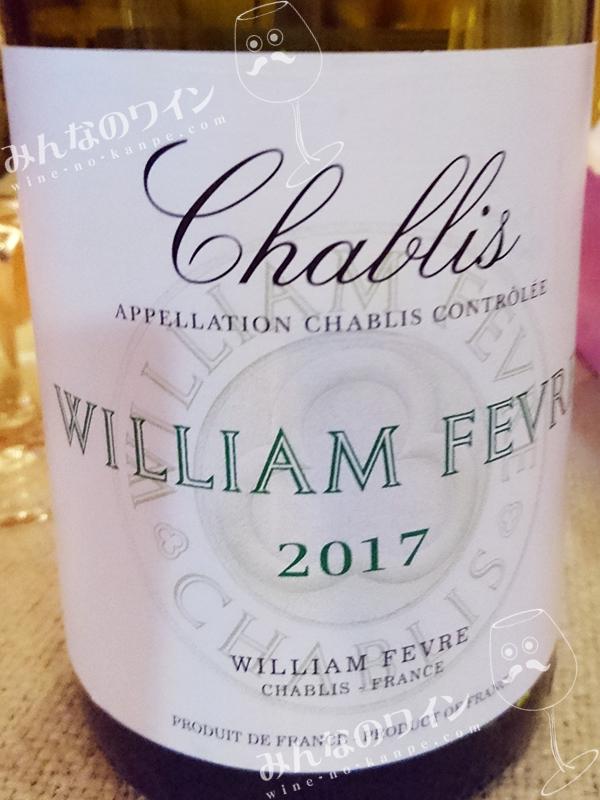 ウィリアム・フェーブル・シャブリ・2017