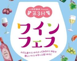 【9/14・15】世界のワイン100種飲み比べ!人形町酒店presents第3回『ワインフェス』