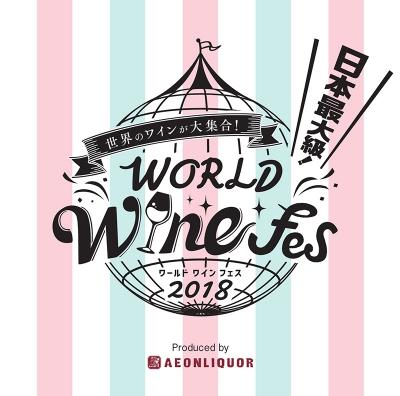【11/10・11】世界のワイン大集合!日本最大級「ワールドワインフェス2018」