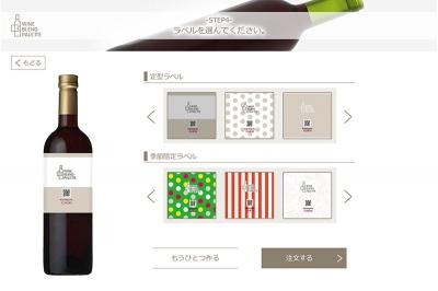 あなたが創ったワインを1本単位で購入できる!「WINE BLEND PALETTE」でアッサンブラージュ体験