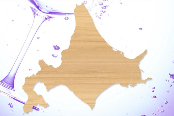 地理的表示「北海道」ワイン、10社98銘柄が認定