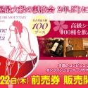 【2019年3月9日開催・プレゼント企画あり】高級シャンパン100種を飲み比べ!『2019 リカマンワインフェスタ in NAGOYA』