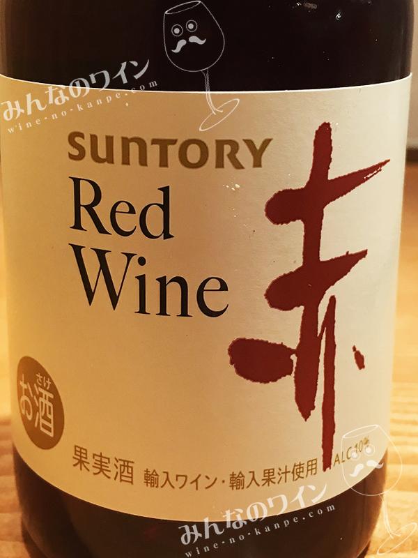 サントリー・カップワイン・赤