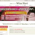 シャトー・ラフィットやシャトー・ディケムも卸値価格!ベネフィット・ワンの会員制ワインサービス「Wine Navi」