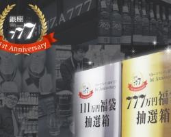 『777万円福袋』限定発売!高級ワイン試飲も♪リカーマウンテン銀座777のオープン1周年記念キャンペーン