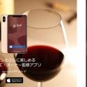 ワイン初心者にオススメ!ソムリエ・オーナー監修アプリ『Mi Vino』