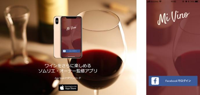 ワイン初心者にオススメ!ソムリエ・オーナー監修アプリ『MiVino』