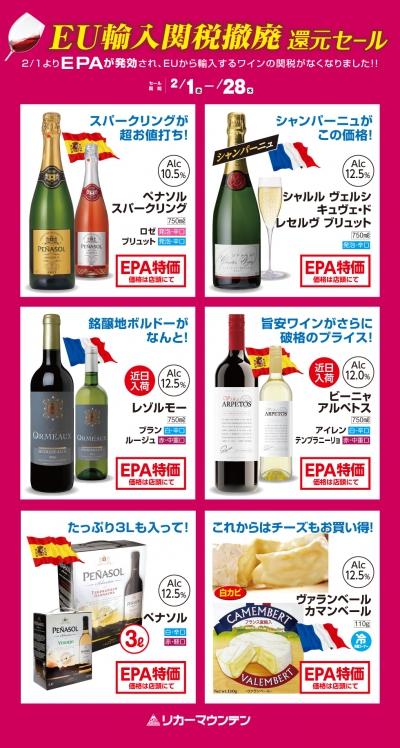 ワインが最大33%OFF!リカマン開催のEU輸入関税撤廃還元セール