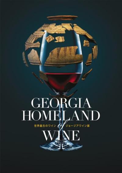 【3/10~5/7】ワイン発祥の地ジョージアを体感!ジョージアワイン展